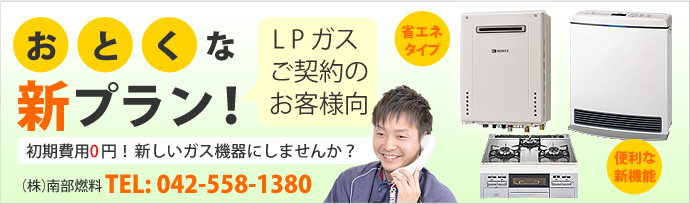 当社でのLPガスご契約のお客さまのみに特別にご提案する「お得な新プラン」のご紹介です。