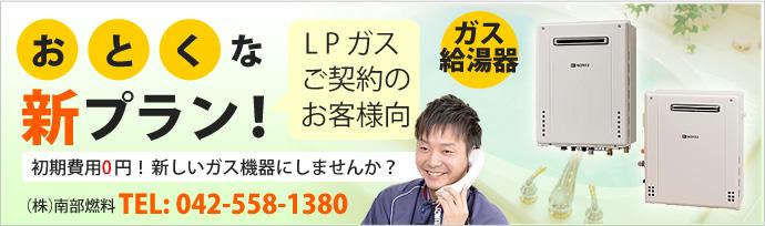 おとくな新プラン:給湯器 初期費用0円!新しいガス機器にしませんか?TEL: 042-558-1380