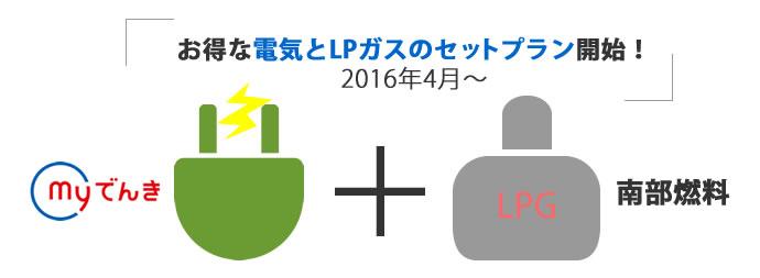 お得な電気とLPガスのセットプラン開始!2016年4月~