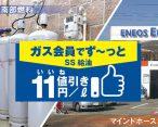 ガス会員でずーっとSS給油11円/リットル値引き!