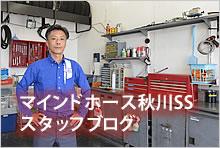 マインドホース秋川SSブログ