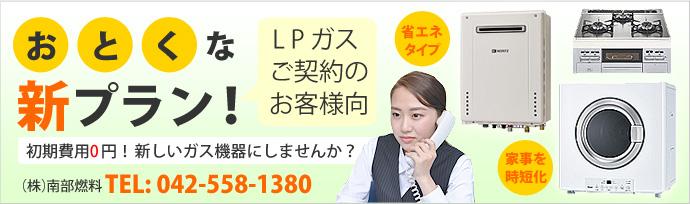 おとくな新プラン:ガス給湯器 初期費用0円!新しいガス機器にしませんか?TEL: 042-558-1380