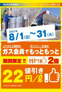 2021年8月1日から31日まで22円引き